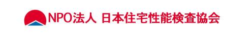 内閣府認証特定非営利活動日本住宅性能検査協会