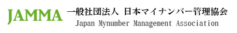 一般社団法人日本マイナンバー管理協会